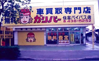 オープン当初の住吉バイパス店